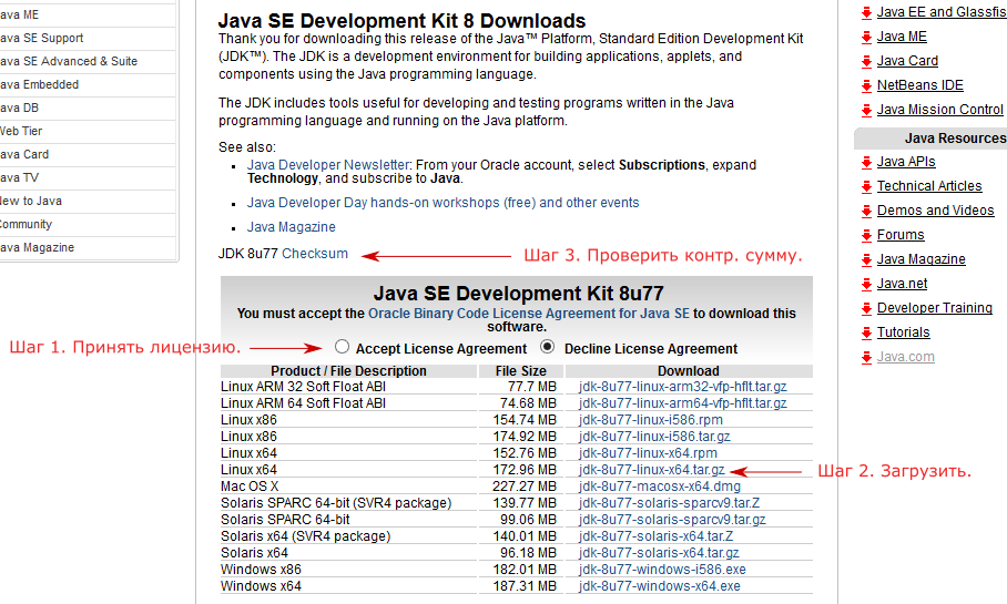 download_jdk