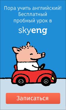 Курсы английского SkyEng